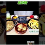 ASMR【咀嚼音】ザクザクチキンとフライドポテトとペヤング焼きそば 감자, 페영, 프라이드 치킨  japan Eating Sounds/ASMR/mukbang  モッパン